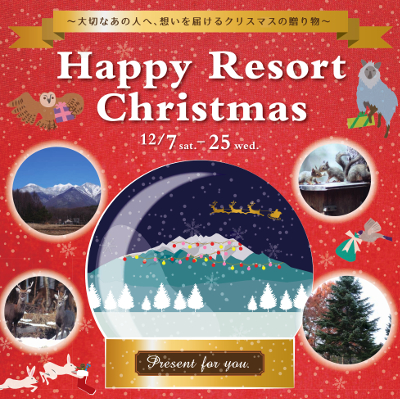 12/7(土)〜 JUN八ヶ岳店『Happy Resort Christmas』